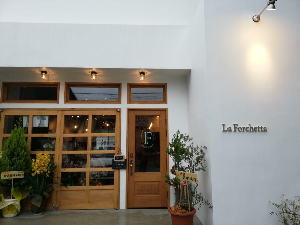 イタリアン La Forchetta
