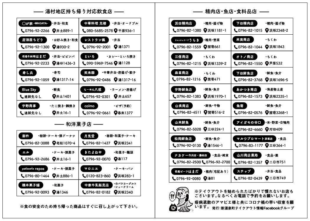 新温泉町テイクアウト店チラシ