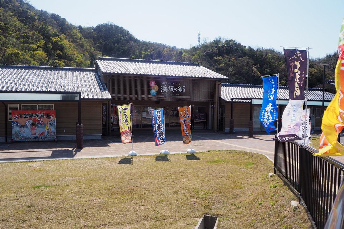 道の駅 浜坂の郷
