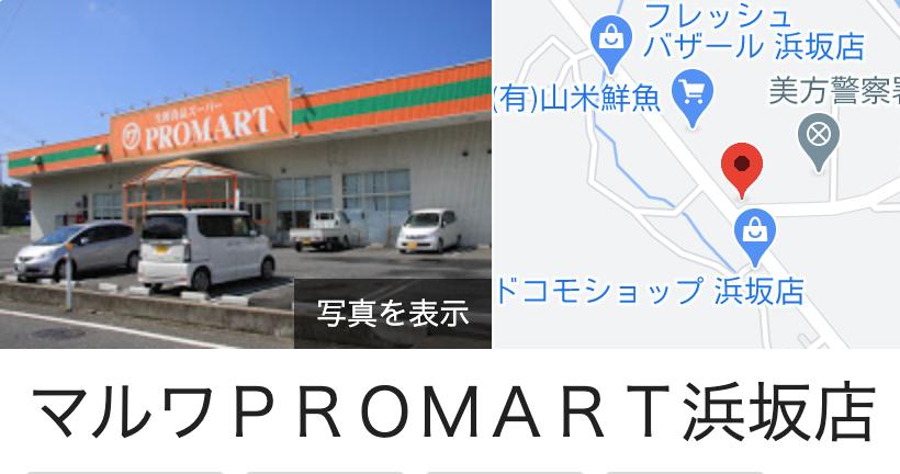 スーパーマルワ 浜坂店