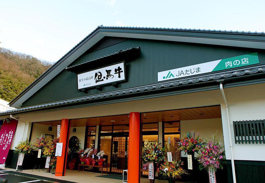 JAたじま 肉の店 本店