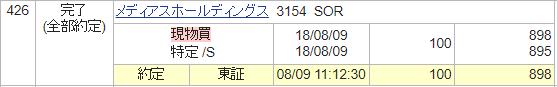 f:id:syokora11:20180809225319p:plain