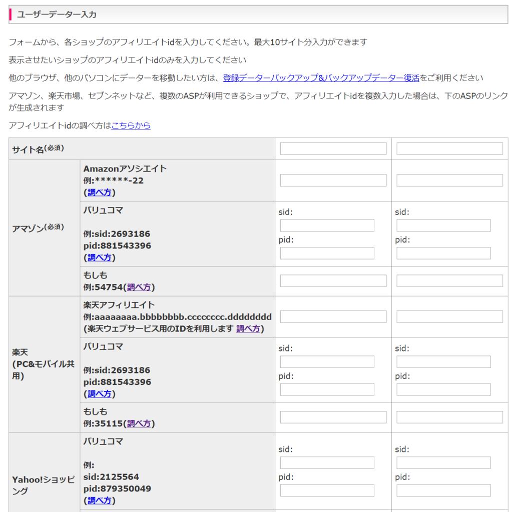 f:id:syokora11:20180924130948p:plain