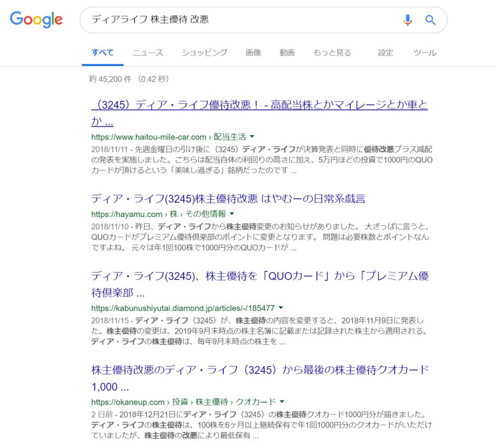 f:id:syokora11:20181226120959p:plain