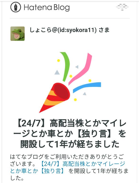 f:id:syokora11:20190804101346p:plain