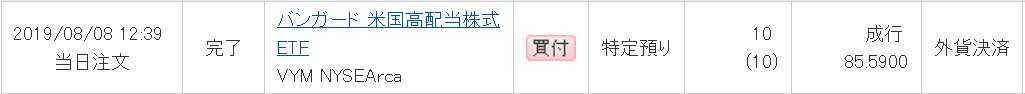 f:id:syokora11:20190808223709p:plain