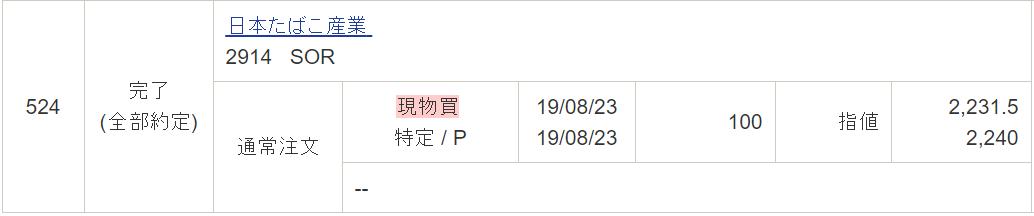 f:id:syokora11:20190823200748p:plain