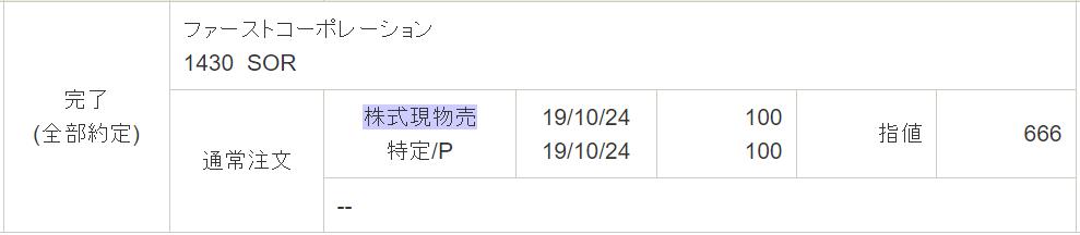 f:id:syokora11:20191028014349p:plain
