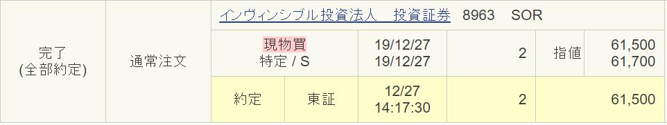 f:id:syokora11:20191228003625p:plain
