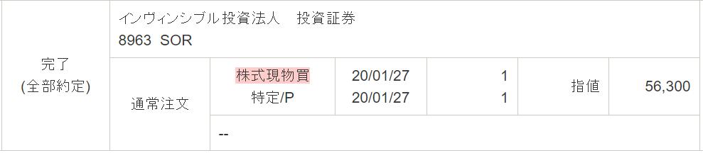f:id:syokora11:20200128050417p:plain