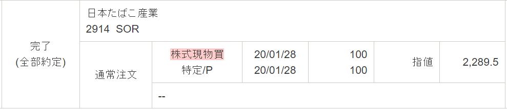 f:id:syokora11:20200129043909p:plain