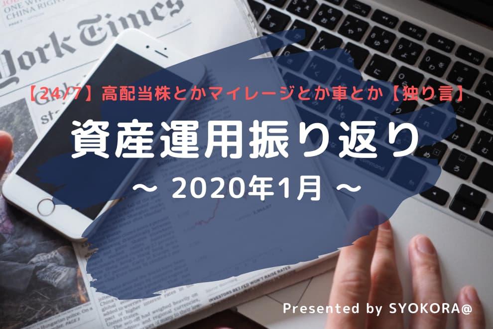 f:id:syokora11:20200201190757j:plain
