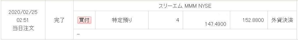 f:id:syokora11:20200226052324j:plain