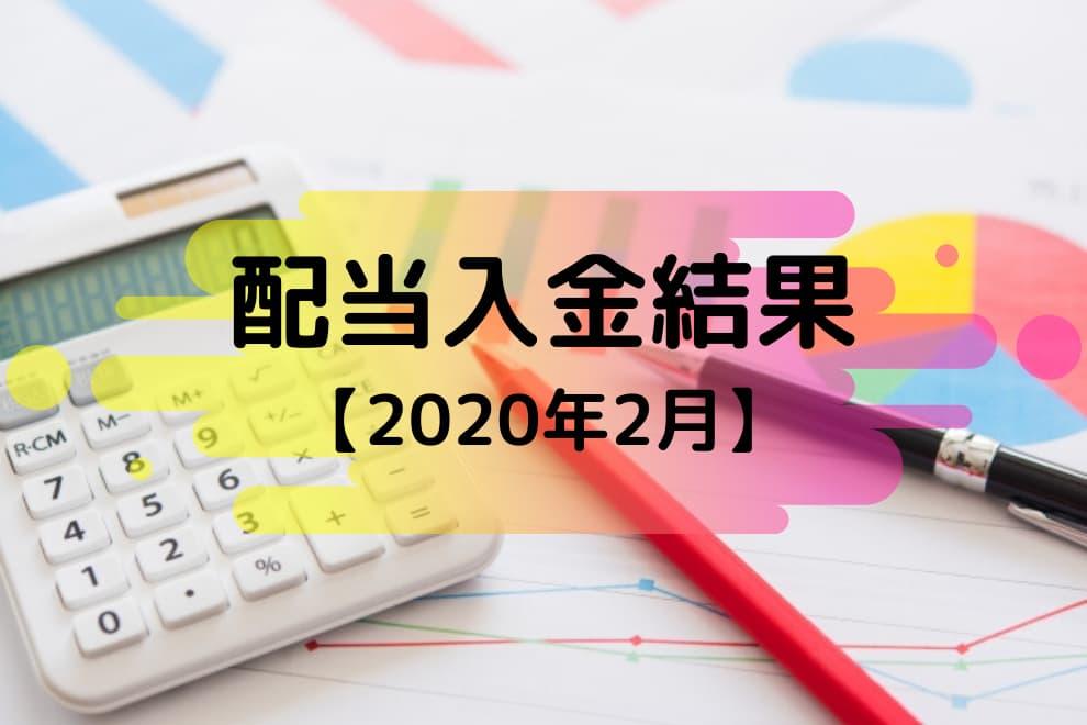 f:id:syokora11:20200228070806j:plain