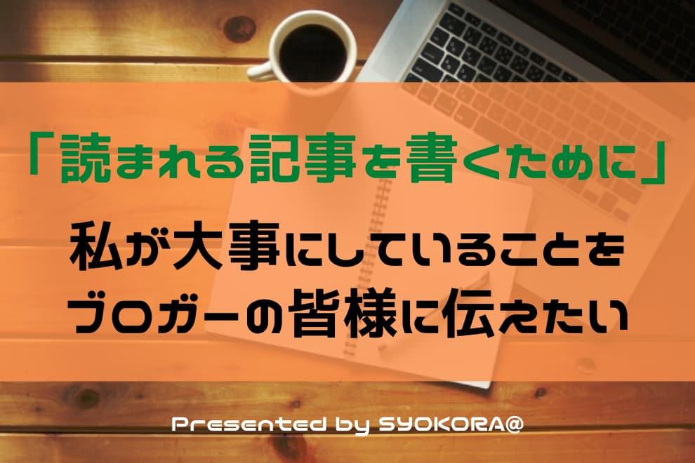 f:id:syokora11:20200316061436j:plain