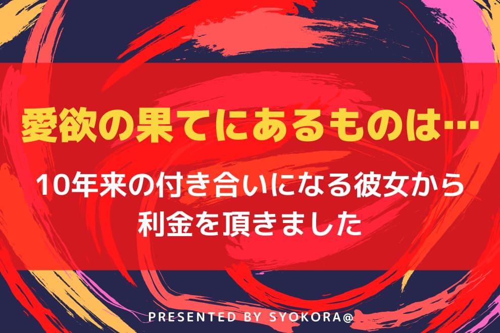 f:id:syokora11:20200321055810j:plain