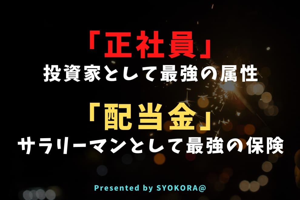 f:id:syokora11:20200323041406j:plain