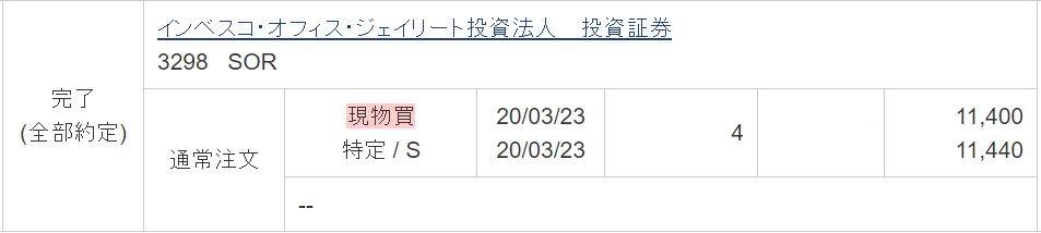f:id:syokora11:20200324030046j:plain