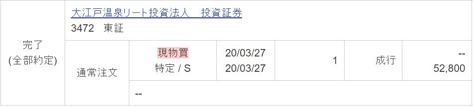 f:id:syokora11:20200328003112p:plain