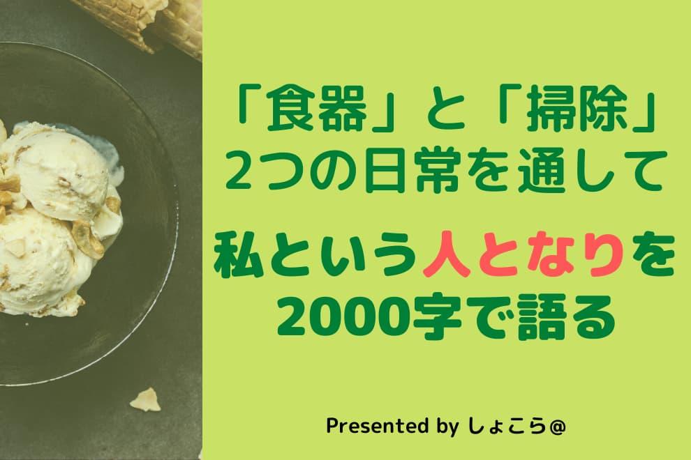 f:id:syokora11:20200415050013j:plain