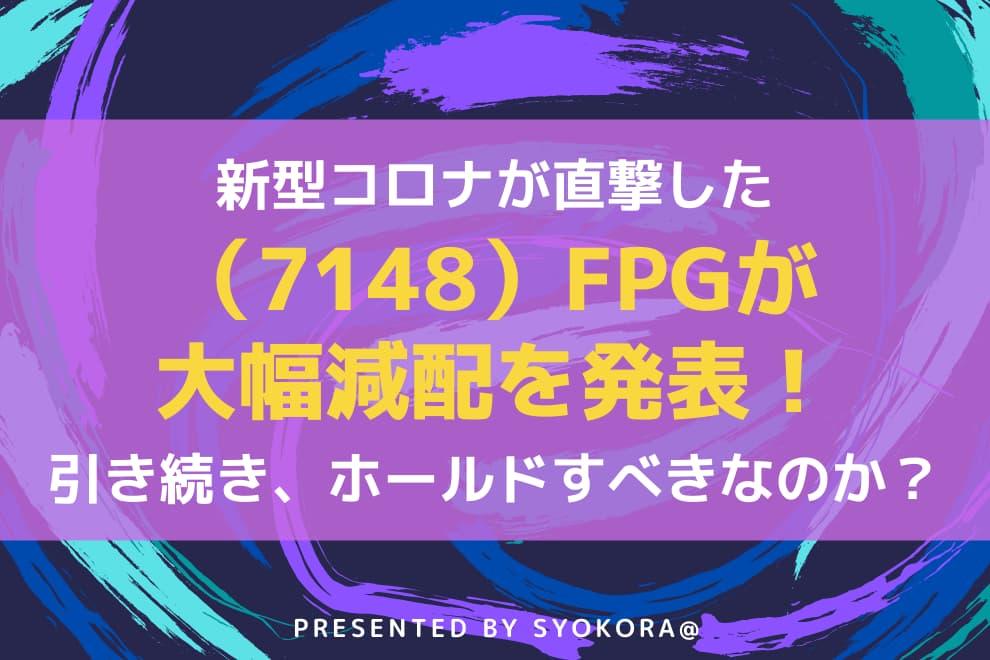 f:id:syokora11:20200423055844j:plain