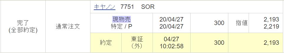 f:id:syokora11:20200428031549p:plain