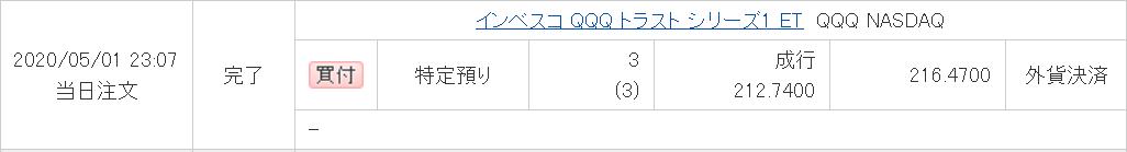 f:id:syokora11:20200502181442p:plain