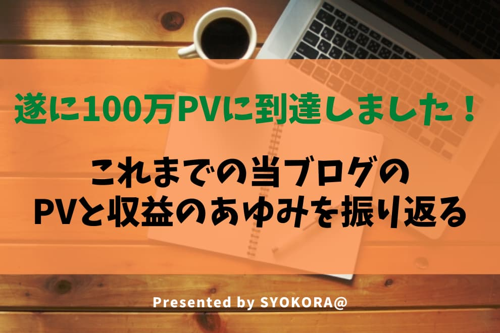 f:id:syokora11:20200515054502j:plain