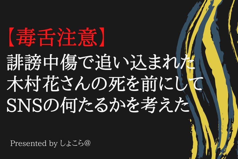 木村 花 さん 死因