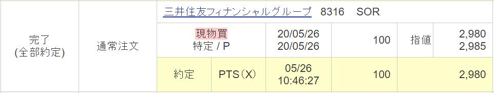 f:id:syokora11:20200527033412p:plain