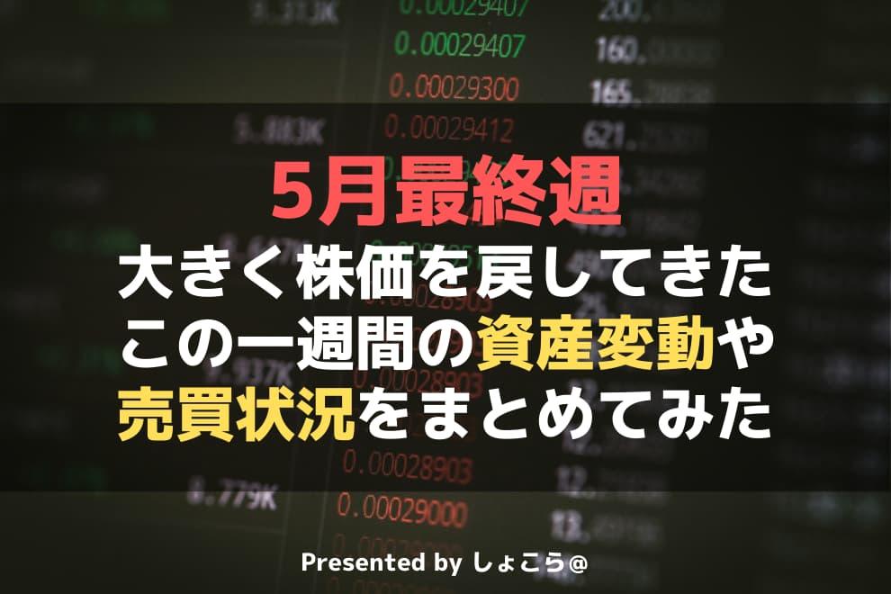 f:id:syokora11:20200530043506j:plain
