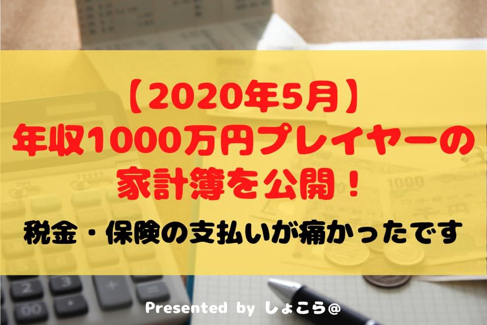 f:id:syokora11:20200601054136j:plain