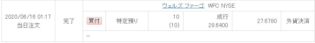 f:id:syokora11:20200617035748p:plain