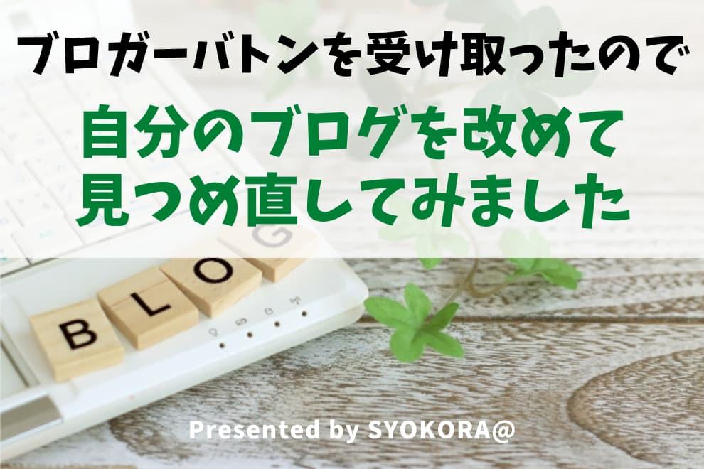 f:id:syokora11:20200621043818j:plain