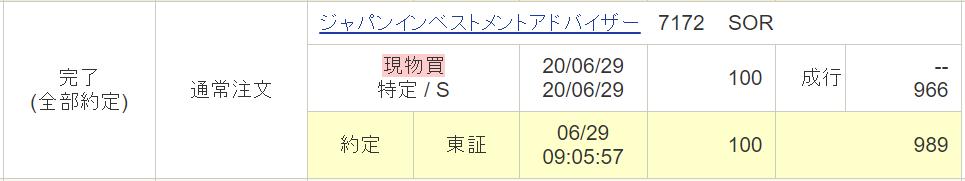 f:id:syokora11:20200630030724p:plain