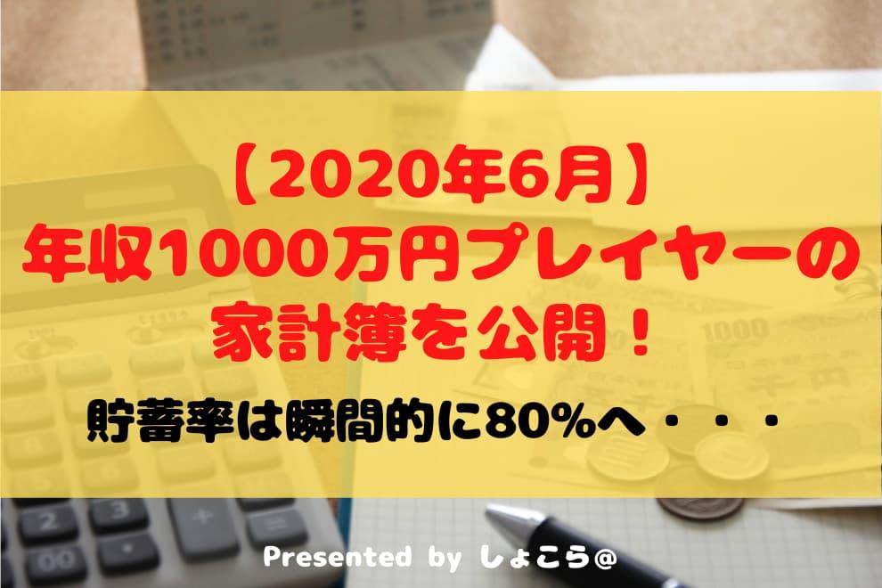 f:id:syokora11:20200702052314j:plain