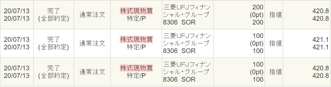 f:id:syokora11:20200715030625p:plain