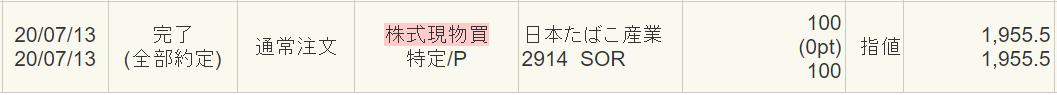 f:id:syokora11:20200715031357p:plain