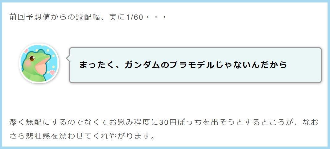 f:id:syokora11:20200719031013j:plain