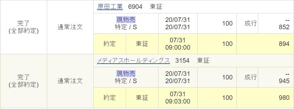 f:id:syokora11:20200801030300p:plain