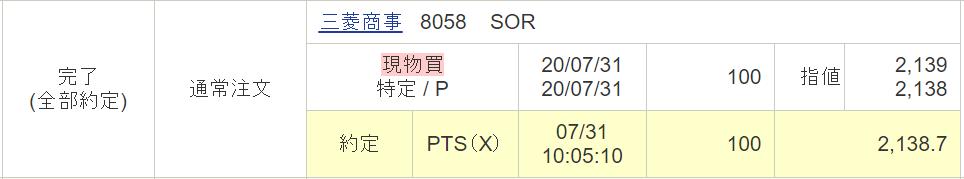 f:id:syokora11:20200801031608p:plain