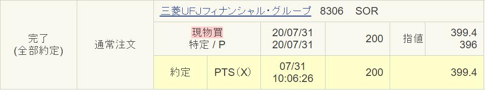 f:id:syokora11:20200801032318p:plain