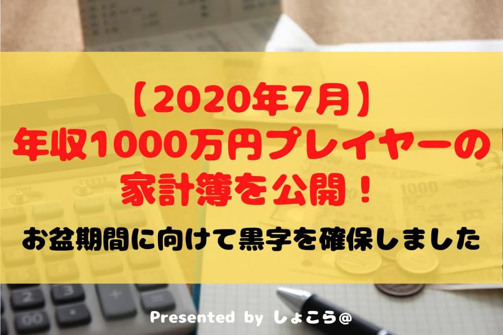 f:id:syokora11:20200818060619j:plain