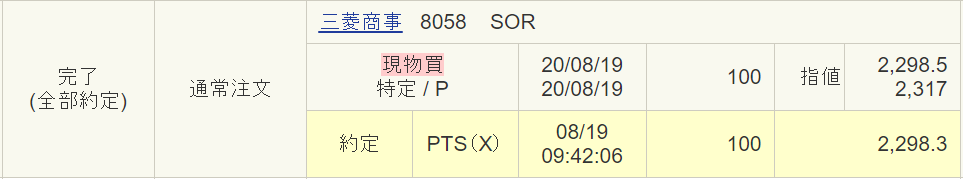 f:id:syokora11:20200820002137p:plain
