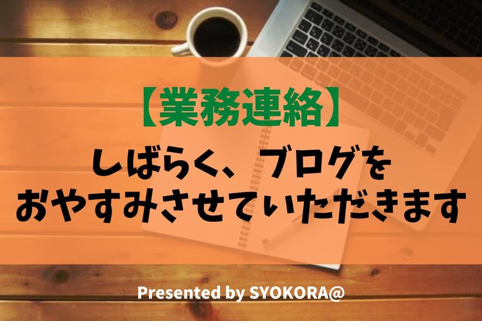 f:id:syokora11:20200901014449j:plain