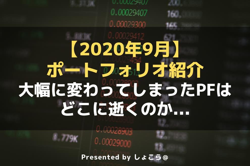f:id:syokora11:20201001224840j:plain