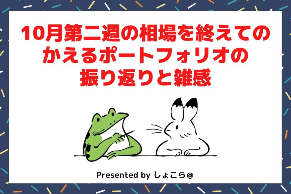f:id:syokora11:20201010170421j:plain