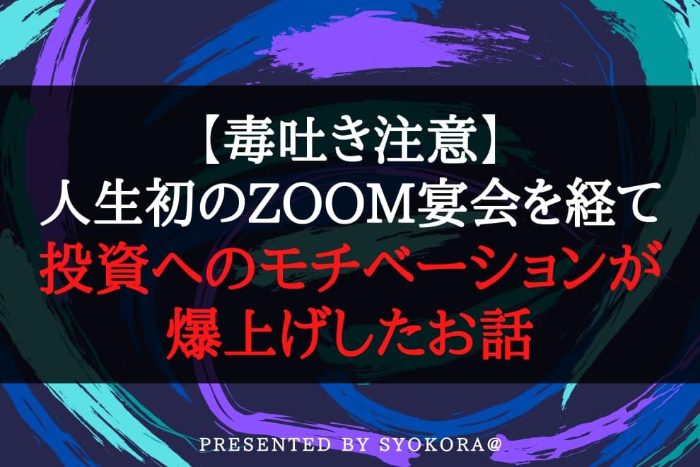 f:id:syokora11:20201212042835j:plain