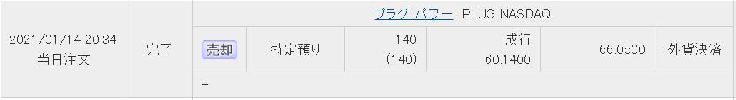 f:id:syokora11:20210116150012p:plain