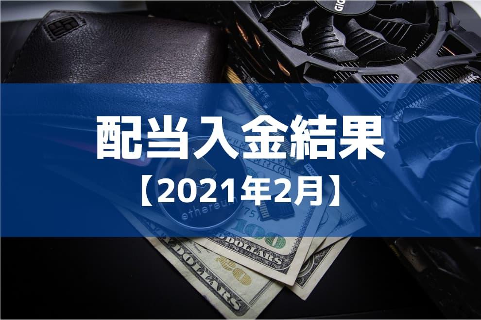 f:id:syokora11:20210227152600j:plain